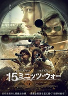 L'intervention - Japanese Movie Poster (xs thumbnail)