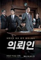 Eui-roi-in - South Korean Movie Poster (xs thumbnail)