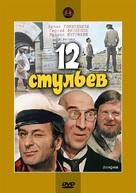 12 stulyev - Russian DVD cover (xs thumbnail)