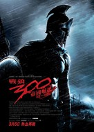 300: Rise of an Empire - Hong Kong Movie Poster (xs thumbnail)