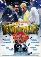 Dead or Alive 2: Tôbôsha - Japanese Movie Poster (xs thumbnail)