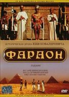 Faraon - Russian Movie Cover (xs thumbnail)