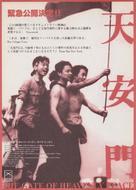 """Frontline"" - Japanese Movie Poster (xs thumbnail)"