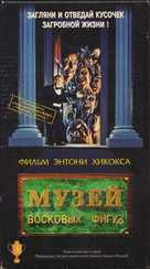 Waxwork - Russian Movie Cover (xs thumbnail)