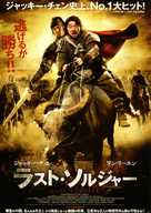 Da bing xiao jiang - Japanese Movie Poster (xs thumbnail)