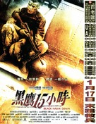 Black Hawk Down - Hong Kong Movie Poster (xs thumbnail)
