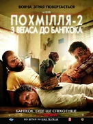 The Hangover Part II - Ukrainian Movie Poster (xs thumbnail)