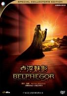 Belphégor - Le fantôme du Louvre - Chinese Movie Cover (xs thumbnail)