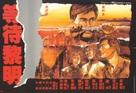 Dang doi lai ming - Chinese Movie Poster (xs thumbnail)