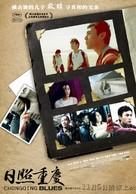 Chongqing Blues - Chinese Movie Poster (xs thumbnail)