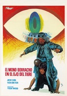 Drunken Master - Spanish Movie Poster (xs thumbnail)