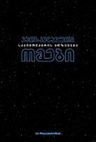 Star Wars: The Rise of Skywalker - Georgian Movie Poster (xs thumbnail)