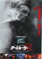 Terminator 2: Judgment Day - Japanese Movie Poster (xs thumbnail)