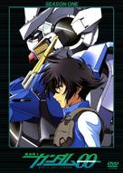 """Kidô Senshi Gundam 00"" - Japanese Movie Cover (xs thumbnail)"
