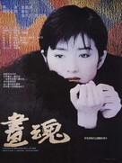 Hua hun - Taiwanese Movie Poster (xs thumbnail)