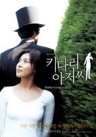 Kidari ajeossi - South Korean poster (xs thumbnail)