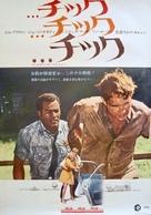 ...tick...tick...tick... - Japanese Movie Poster (xs thumbnail)