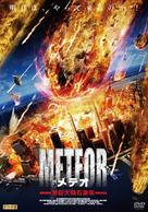 """Meteor: Path to Destruction"" - Japanese Movie Cover (xs thumbnail)"