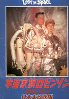 """Lost in Space"" - Japanese DVD cover (xs thumbnail)"