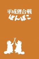 Heisei tanuki gassen pompoko - Japanese DVD cover (xs thumbnail)