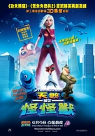 Monsters vs. Aliens - Hong Kong Movie Poster (xs thumbnail)