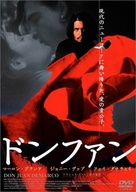 Don Juan DeMarco - Japanese DVD cover (xs thumbnail)