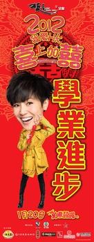 Wo Ai Xiang Gang: Xi Shang Jia Xi - Hong Kong Movie Poster (xs thumbnail)
