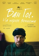 At Eternity's Gate - Russian Movie Poster (xs thumbnail)