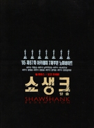 The Shawshank Redemption - South Korean Movie Poster (xs thumbnail)