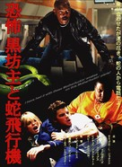 Snakes On A Plane - Japanese Movie Poster (xs thumbnail)
