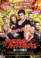 American Reunion - Japanese Movie Poster (xs thumbnail)