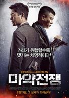 Du zhan - South Korean Movie Poster (xs thumbnail)