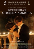 The Theory of Everything - Russian Movie Poster (xs thumbnail)
