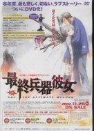 """Saishû heiki kanojo"" - Japanese poster (xs thumbnail)"