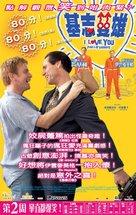 I Love You Phillip Morris - Hong Kong Movie Poster (xs thumbnail)