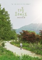 Little Forest - South Korean Movie Poster (xs thumbnail)