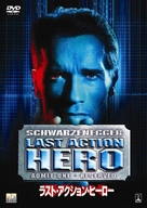 Last Action Hero - Japanese Movie Cover (xs thumbnail)