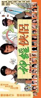 Sun gaing hup nui - Chinese poster (xs thumbnail)