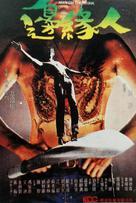 Bin yuen yan - Movie Poster (xs thumbnail)