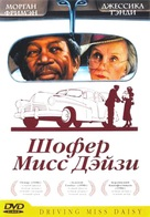 Driving Miss Daisy - Russian DVD cover (xs thumbnail)