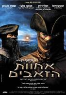 Le pacte des loups - Israeli Movie Poster (xs thumbnail)