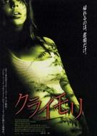 Wrong Turn - Japanese Movie Poster (xs thumbnail)