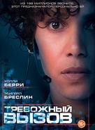 The Call - Russian DVD cover (xs thumbnail)