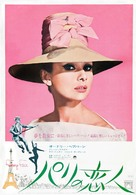 Funny Face - Japanese Movie Poster (xs thumbnail)