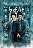 Sherlock Holmes - Israeli Movie Poster (xs thumbnail)
