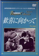 Till glädje - Japanese DVD cover (xs thumbnail)