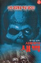 Dawn of the Dead - South Korean VHS movie cover (xs thumbnail)