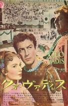 Quo Vadis - Japanese Movie Poster (xs thumbnail)