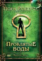 Midnight Bayou - Russian Movie Cover (xs thumbnail)