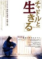 Dayereh - Japanese poster (xs thumbnail)